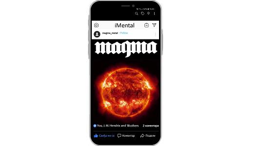 Magma - Inmental